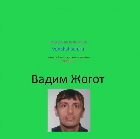 Вадим Жогот