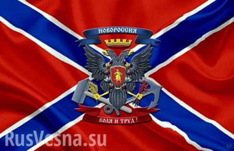 Новороссия как идеология сво…