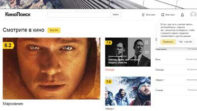 Яндекс сделал из «Кинопоиска…