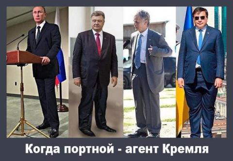 Когда портной агент Кремля