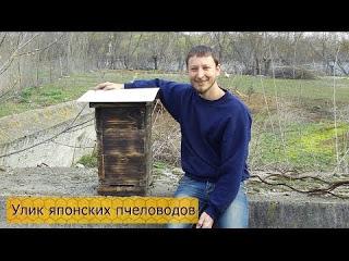 Улей японских пчеловодов