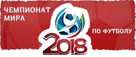 Состоится ли чемпионат мира …