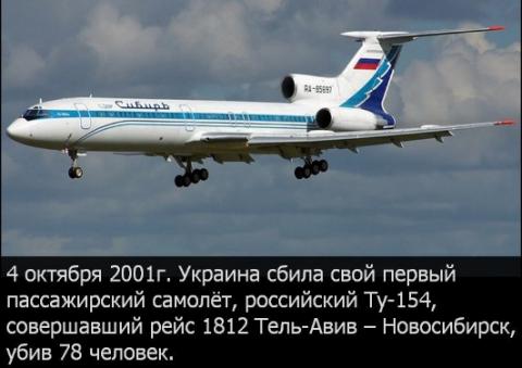 Шестнадцать лет назад ПВО Украины сбила первый пассажирский самолёт