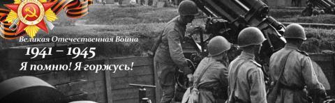 Героям Великой Победы — живым и мертвым посвящается