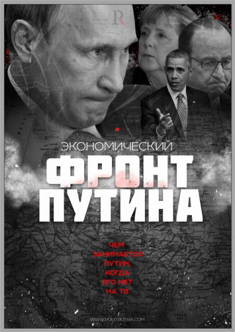Чем занимался Путин, когда его хоронили либералы