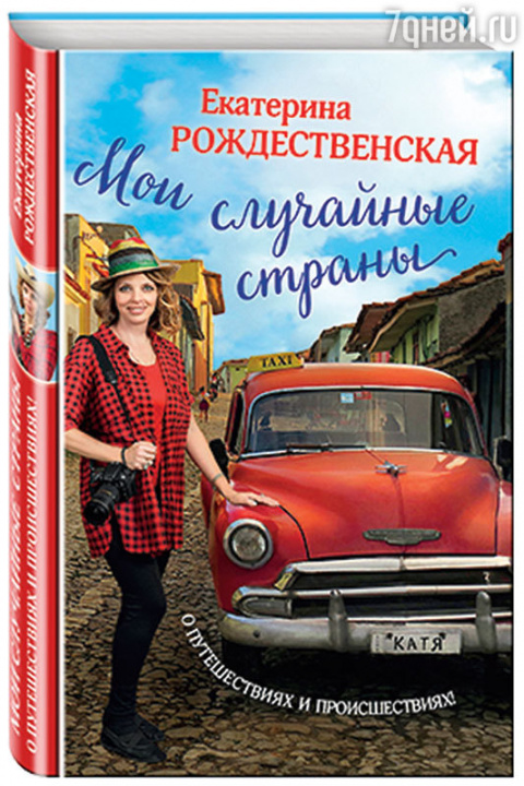 Екатерина Рождественская «Мо…