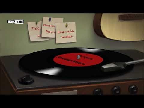 Музыка рожденная на Донбассе
