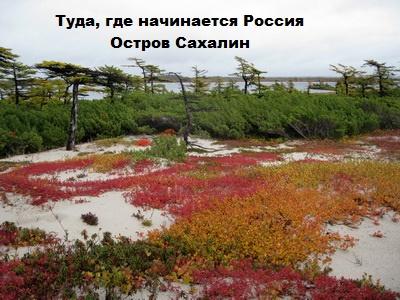 Туда, где начинается Россия  - Остров Сахалин