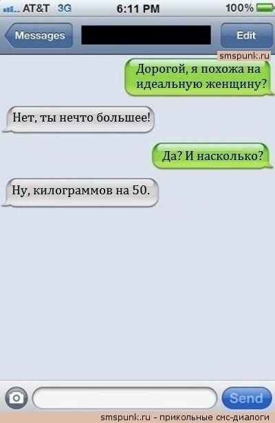 СМС переписка, разная...