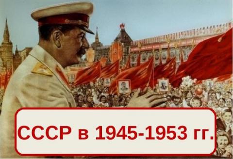 Восстановление и дальнейшее развитие экономики страны (1946 - март 1953 гг.)