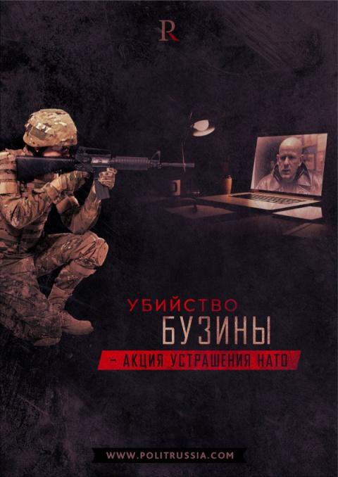 Убийство Бузины - акция устрашения НАТО