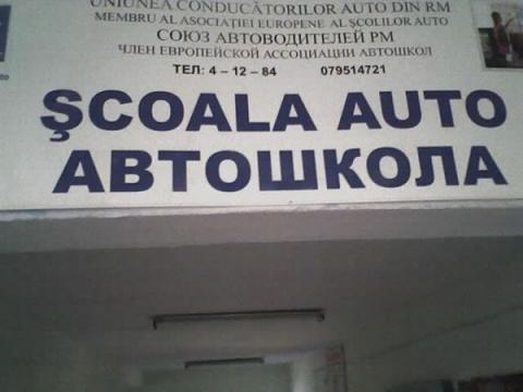Автошкола Кицанюк