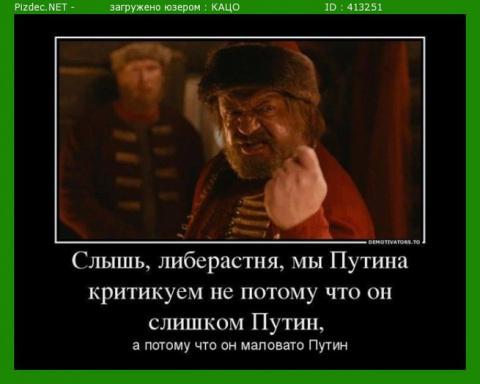 Да уж... тут, я с МОЛОДЁЖЬЮ соглашусь. Есть, у Государя ОДИН недостаток... Мягкость...!!!