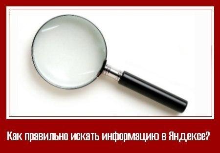 9 способов искать информацию…