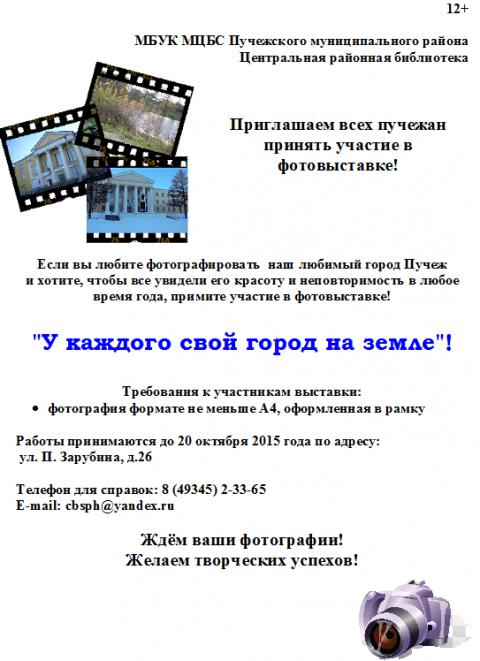 Приглашаем принять участие в фотовыставке!
