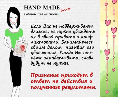 ПОЛЕЗНЫЕ CОВЕТЫ ДЛЯ ХЕНД-МЕЙД МАСТЕРОВ