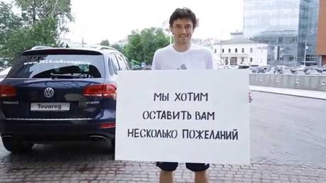 Футболисты сборной России и болельщики обменялись видеороликами