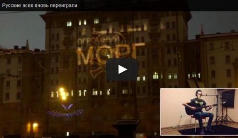 «Русские всех вновь переиграли» - арт-группа показала клип на стене посольства США