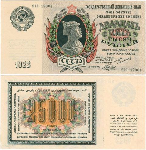 Россия. 25 000 рублей