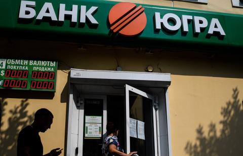 """Банк """"Югра"""" лишился лицензии…"""