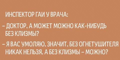 20 анекдотов о сотрудниках ГИБДД