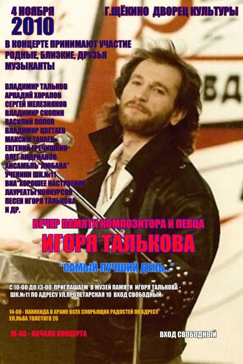 Вечера памяти певца и композитора Игоря Владимировича Талькова-Щекино-Тула