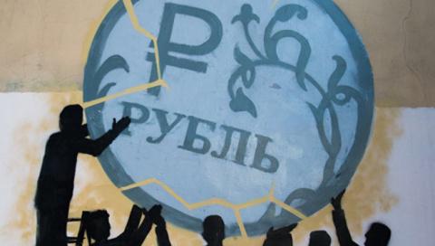 Наступать рублем: Россия взя…