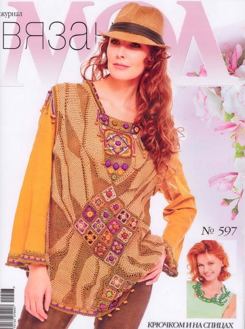 Журнал мод № 597