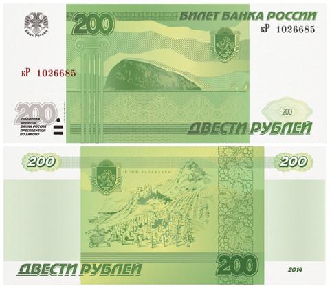 Крым прорекламируют на деньгах