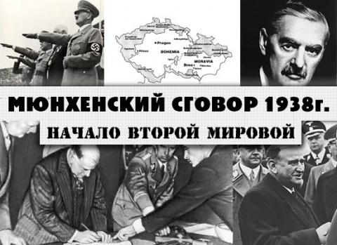 30 сентября 1938 года состоя…