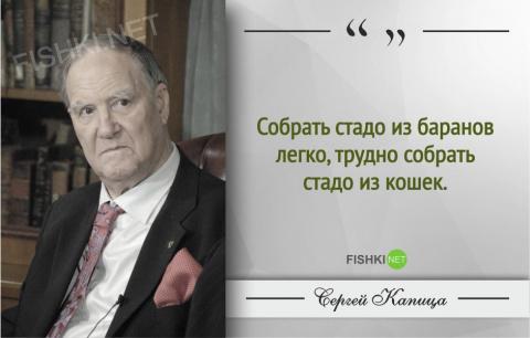 Гениальные цитаты Сергея Кап…