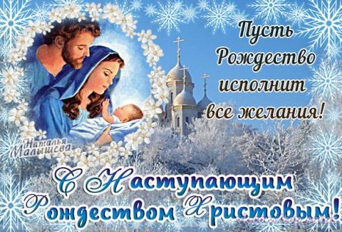 РОЖДЕСТВЕНСКАЯ МОЛИТВА ИИСУСУ ХРИСТУ И БОГОРОДИЦЕ НА ЛЮБОВЬ.