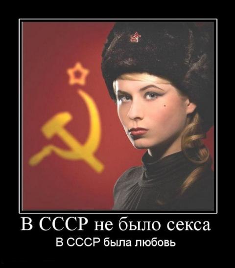 А секса не было у нас в СССР...