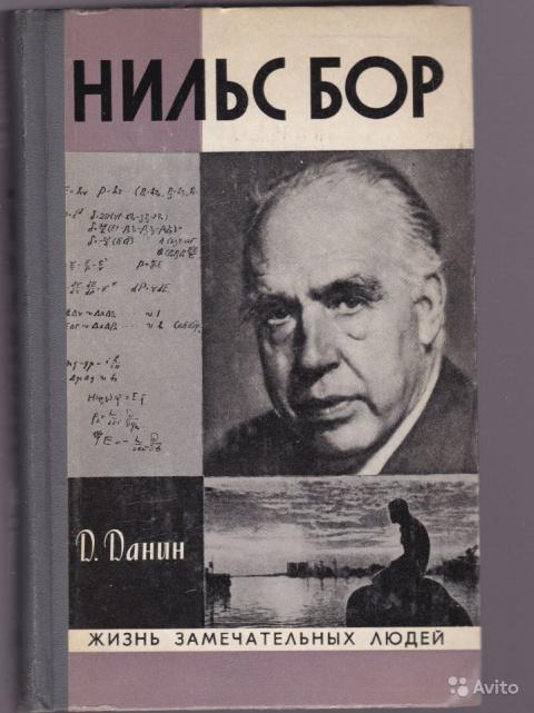 Н.Бор