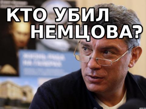 Кто убил Немцова?