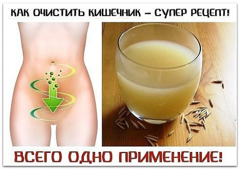 СУПЕР-СКРАБ для кишечника (М…