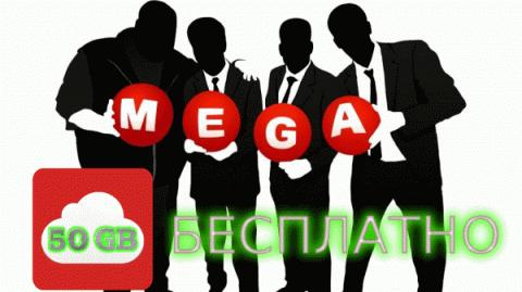 Облачное хранилище Mega. 50 ГБ бесплатно для ваших файлов