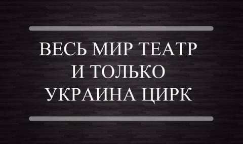 Донецк - возвращение пана Хуга