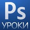 Adobe Photoshop CS5. Обучающ…