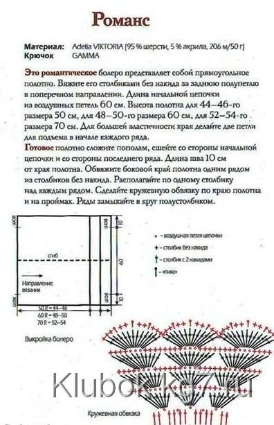 БОЛЕРО «РОМАНС»