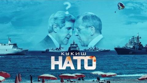 Россия и Китай кукиш НАТО