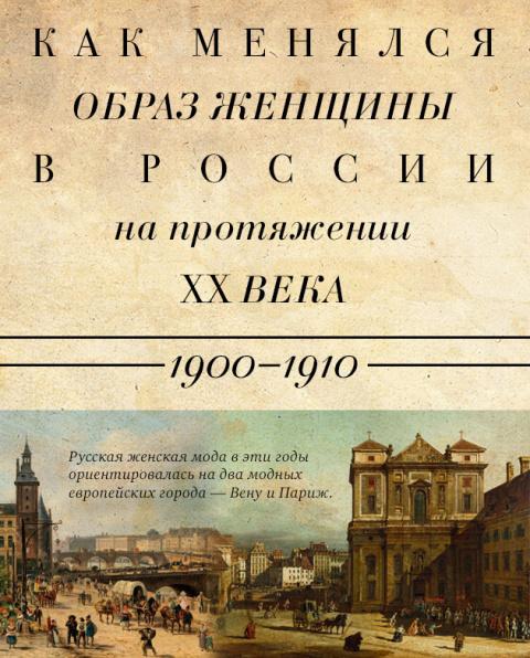 Как менялся образ женщины в России на протяжении XX века. 1-я часть