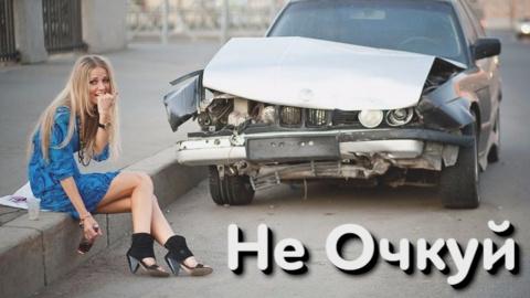 Не Очкуй! Баба за рулем - Быть беде! Автоледи 80 lvl