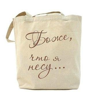 Ученые: экологические сумки …