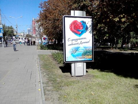 Донецк – начало и середина осени…