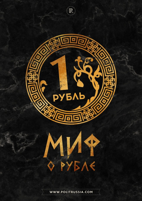 Разоблачаем мифы о девальвации рубля