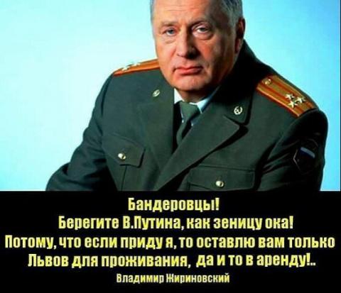 Жириновский прав...Одобряю!