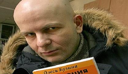 Читателям от жены Олеся Бузины