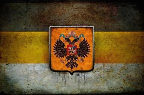 Факты о Российской империи, …