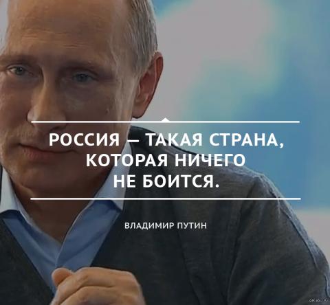 «Верность России – не только…